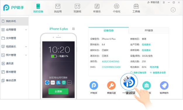 jailbreak-iOS-9.3.3-25PP-PanGu